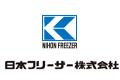 日本フリーザー株式(株)